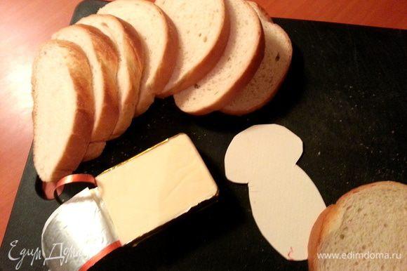 Начнём с белого хлеба. Вырезаем из картона шаблон гриба и накладываем на куски хлеба.