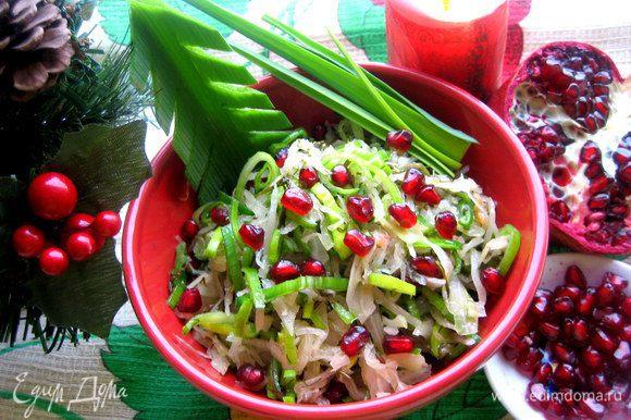 Кстати,постояв немного,салатик станет ещё вкуснее,а зёрна граната напоминают северную клюкву))) Да здравствует север+восток)))