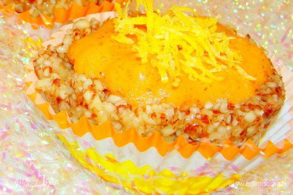 Вынуть пирожные аккуратно из формочек. Посыпать цедрой лимона.