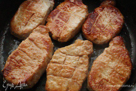 Сделать неглубокие продольные и поперечные надрезы с обеих сторон. Обжарить мясо до образования румяной корочки.