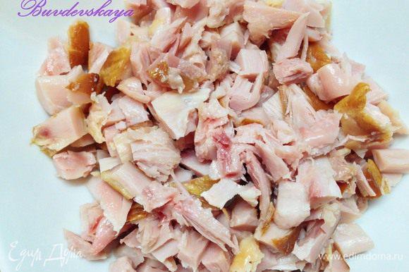 Копченую курицу (у меня бедра) отделить от кожи и костей и нарезать небольшими кубиками.