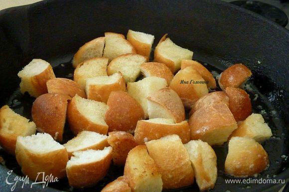 Растопить половину масла на средне высоком огне, добавить хлеб и обжарить помешивая, до золотистого цвета минут 6. Переложить на тарелку.