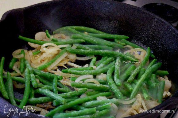Разогреть остальное масло и обжарить лук минут 5. Снизить огонь на средний, добавить фасоль и по тушить минут 7 (свежую минуты 3).
