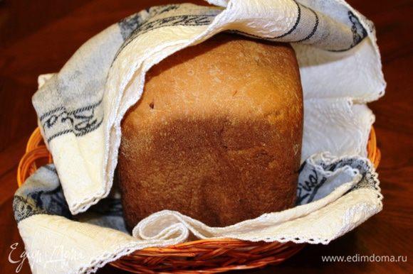 А утром Вы проснетесь от неповторимого аромата домашнего хлеба. Вот он какой... пышный, яркий с красивой хрустящей корочкой. Вынуть его из чаши, накрыть полотенцем и минут через 5-7 разрезать. Резать горячий хлеб довольно сложно...лучше всего пользоваться специальным ножом - зубчатым.
