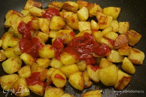 Снова увеличить огонь и добавить в сковороду разведенный томатный концентрат. Перемешивая подержать на огне еще 3 минуты, позволяя соусу распределиться по картошке.