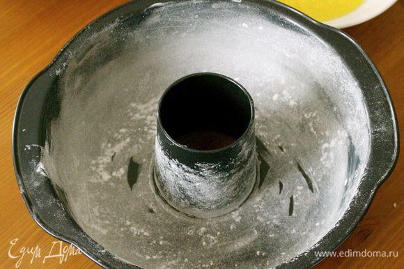 Сливочное масло растопить и подготовить другую глубокую тарелку с маслом... Приготовить форму для выпечки с дыркой посредине. Смазать ее немного сливочным маслом и присыпать мукой.