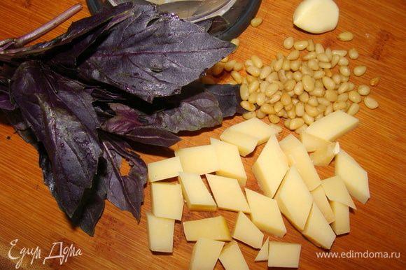 Соус: Подготовить базилик и чеснок. Чеснок регулируйте по вкусу, я люблю острое, у меня было два больших зубчика. Сыр пармезан порезать кубиками.