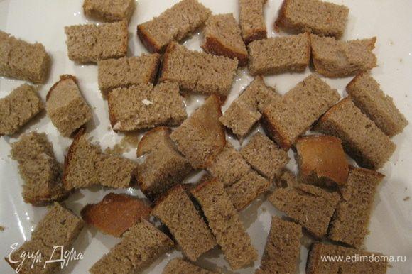 Черный хлеб нарезать ломтиками и подсушить в духовке.