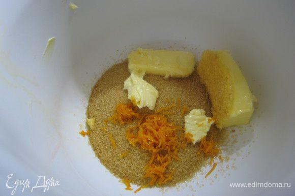 Цедру апельсина натереть. Взбить миксером: 80 г масла, 140 г сахара, апельсиновую цедру.