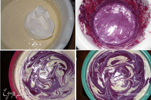 Аккуратно вводим белки в творожную массу, перемешивая в одном направлении лопаткой или ложкой. В отдельной посуде взбиваем чернику с 75-100 гр сахара и 1 столовой ложкой муки. Отделяем 1/4 часть теста и в него вводим черничное пюре. Форму смазываем сливочным маслом и присыпаем мукой. Выливаем белую часть теста 1/2 формы, а затем вводим черничную часть, аккуратно формируем рисунок.