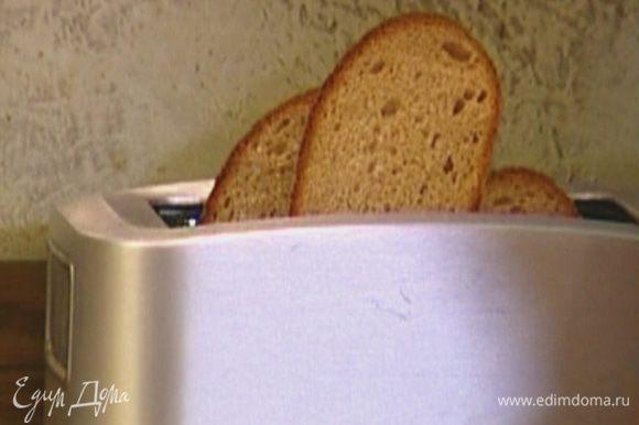 Хлеб подрумянить в тостере.