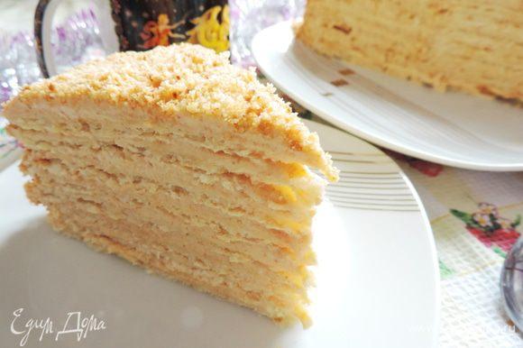 Наконец торт готов. Можете вознаградить себя и своих близких поистине волшебным и изысканным вкусом этого торта! Приятного аппетита!!!