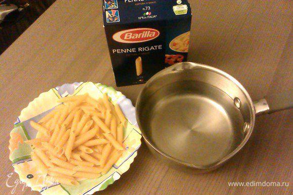 В 1 литр кипящей соленой воды положить макароны пенне, довести до кипения, время от времени помешивать. Варить до готовности.