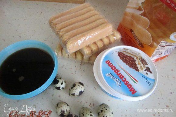 Подготовить продукты. Желтки отделить от белков. Белки взбить в пышную пену со щепоткой соли. Сварить крепкий кофе, охладить.