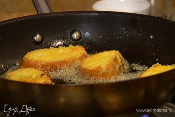 Разогреть в сковороде сливочное и оливковое масло и обжарить пропитанные ломтики хлеба с двух сторон до золотистой корочки.