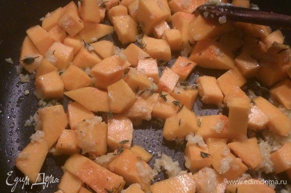 Добавить тыкву и тимьян, обжаривать 5 минут.