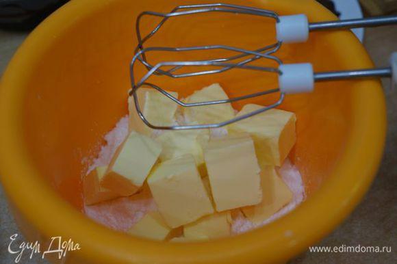 Взбить сливочное масло с сахарной пудрой.