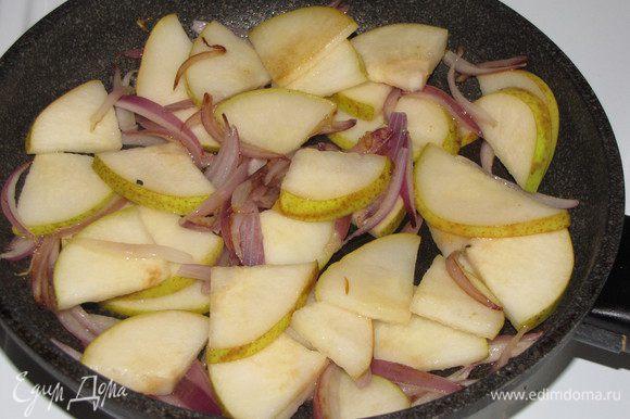 Добавьте в сковороду груши и готовьте, помешивая. Груши должны стать мягкими, но не распадаться.
