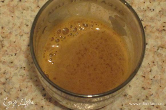 Кофе растворить в тёплом молоке.