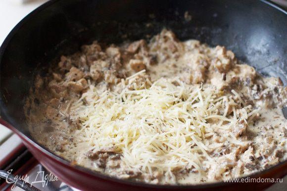 Добавляем сыр к нашему соусу: