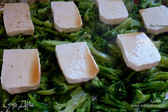 Тофу порезать на кусочки по 1 см шириной , разложить по верх брокколи . Полить половиной соуса и поставить под гриль на минут 9 пока не зажарится . Оставшейся соус разогреть на среднем огне минут 9 до загустения .