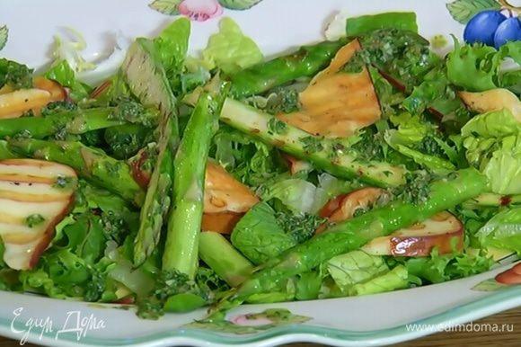 На тарелку выложить листья салата, поджаренный сыр и спаржу, полить салат сальса верде. Оставшийся соус подать в отдельной посуде.