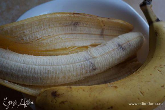 Бананы нужны очень спелые, коричневые и мягкие. Если ваши еще не дошли до кондиции - оставьте при комнатной температуре на 1-2 дня. Вес дан без кожуры и отходов.