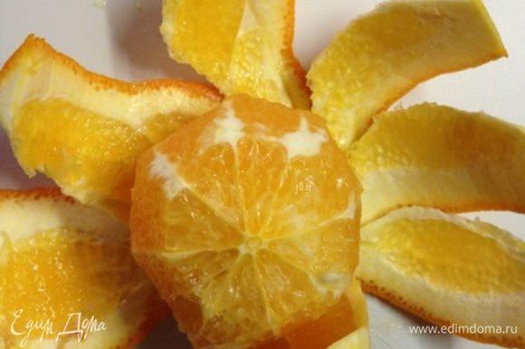 Очистим апельсин от кожуры и белой пленки.