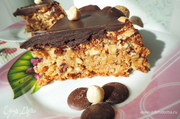 Даем глазури застыть в холодильнике и торт можно дегустировать. Любителям орехов и шоколада посвящается! Приятно аппетита!!!