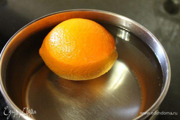 Апельсин помыть хорошо щеткой. Отварить в воде после закипания 5 минут.