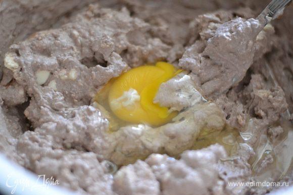 Добавить яйцо,