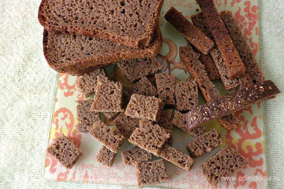 С хлеба срезать корочки, мякиш нарезать кубиками... Достаточно будет взять полбуханки хлеба (к сожалению, в ингредиентах не удаётся внести 1/2 буханки).