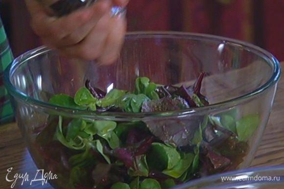 Листья салата сбрызнуть оливковым маслом и лимонным соком, посолить, поперчить и перемешать.