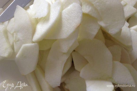 Яблоки очистить и тонко нарезать.