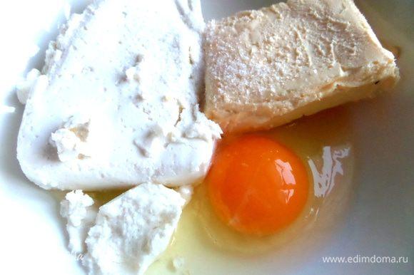 Соединить нежный творог,мягкое масло и яйцо крупное.