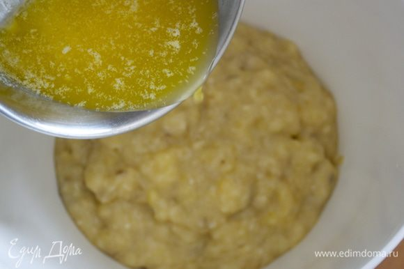 Переложить банановое пюре в большую миску. Влить растопленное (охлажденное) сливочное масло и перемешать.
