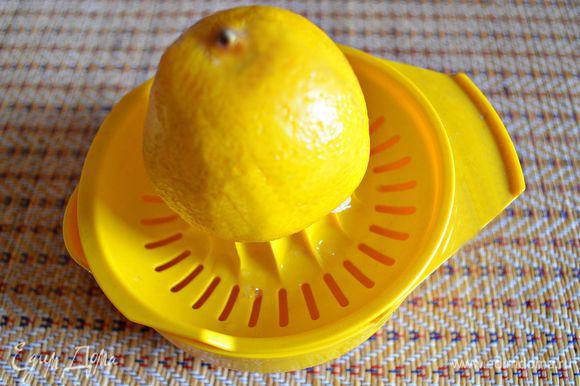 Выжать сок из лимона.