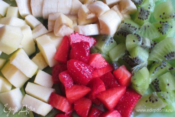 Фруктовый салат: Фрукты почистить и нарезать кубиками.