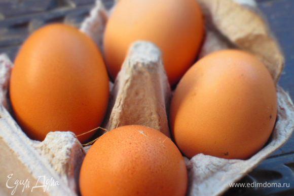 Яйца опустить вхолодную воду, поставить на огонь и варить 8-9 минут с момента закипания воды. Яйца почистить.