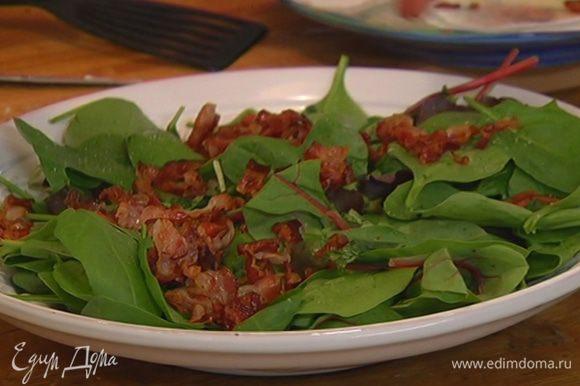 Листья салата и шпинат выложить в салатницу, посолить, поперчить и посыпать порванными руками листьями базилика, сверху разложить обжаренный бекон.