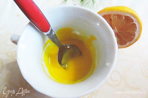 Я смешала полчайной ложки лимонного сока и столовую ложку сахарной пудры и добавила капельку желтого красителя.