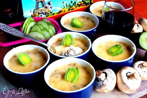 Попробуйте и Вы приготовить своей семье такое сытное и очень вкусное французское блюдо!!!!