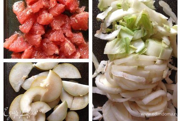 Грейпфрут очистить от кожуры и пленок, нарезать дольки части на 3-4. Грушу нарезать кольцами, большие кольца порезать пополам. Кочанчик цикория порезать полосками, оставив несколько листиков для подачи.