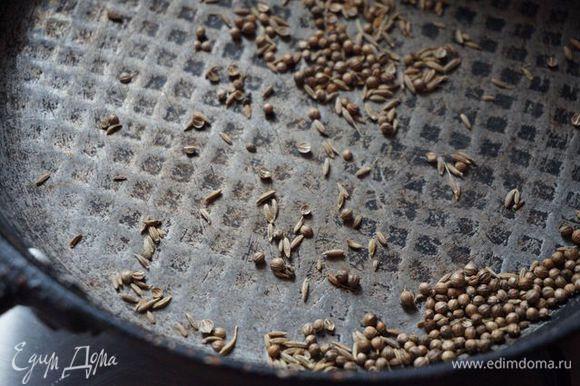 Кориандр, зиру (и кардамон, если целый - раздавить предварительно тыльной стороной ножа) обжарить в течении нескольких минут на сухой сковороде (запах после этого будет неимоверный).