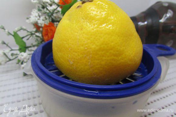 Выдавить сок из лимона.