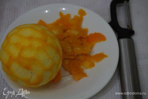 Апельсин моем в горячей воде, трем тщательно щеточкой (дабы снять воск, которым натирают фрукты для более длительного хранения), срезаем ножом для чистки овощей цедру (без белой части!); складываем в банку, выдавливаем туда же сок апельсина, засыпаем сахаром.