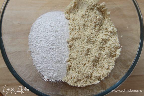 Соединить сахарную пудру и измельчённый миндаль (я взяла миндальную муку)