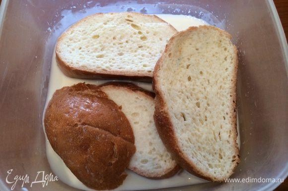 Хлеб (5-6 кусочков, не срезая корочку) размочить в молоке (лучше, чтобы хлеб сам размокал и вобрал молоко, поэтому переворачивайте периодически кусочки хлеба с одной стороны на другую.