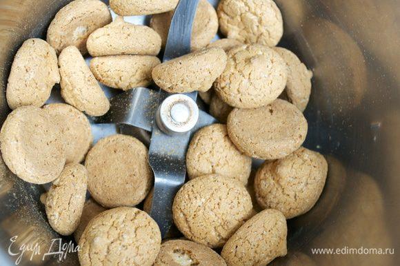 Тем временем займемся приготовлением крема. Печенье Амаретти измельчить в мелкую крошку. (рецепт приготовления печенья здесь - http://www.edimdoma.ru/retsepty/59731-pechenie-amaretti)