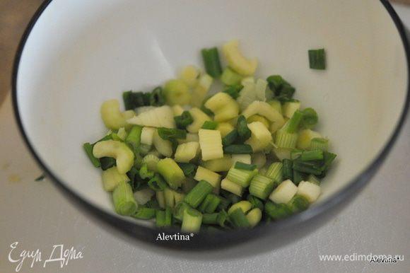 Лук зеленый и сельдерей порезать мелко.